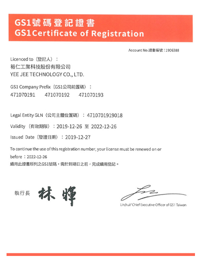 GS1 Certificate of Registration
